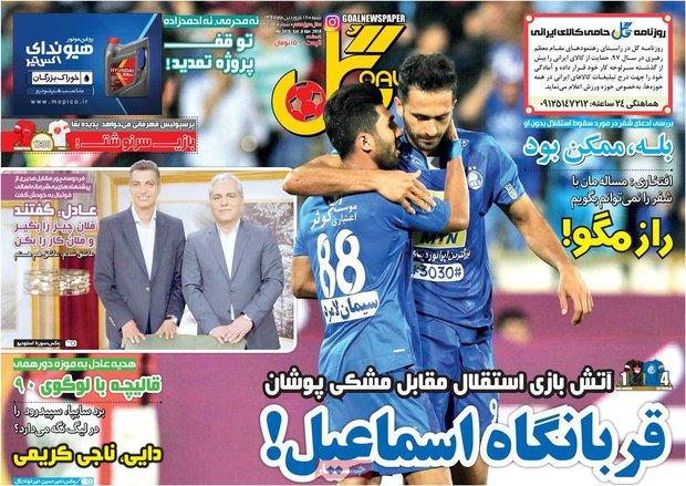 صفحه اول روزنامههای ورزشی ۱۸ فروردین ۹۷
