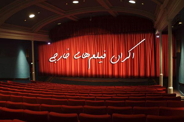 گیشه ۵۰۰میلیون تومانی فیلمهای خارجی در اکران۹۷/ دنبال سود نبودیم
