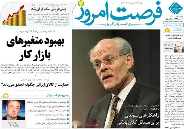 صفحه اول روزنامههای اقتصادی ۱۸ فروردین ۹۷