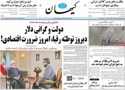 صفحه اول روزنامههای ۱۹ فروردین ۹۷