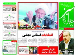 صفحه اول روزنامه های مازندران ۱۹ فروردین ۹۷