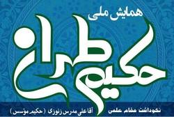 همایش حکیم طهران