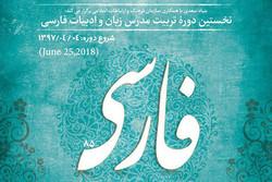 برگزاری دوره بلندمدت تربیت مدرس زبان فارسی ویژه مدرسان غیرایرانی