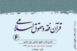 آخرین شماره دوفصلنامه قرآن، فقه و حقوق اسلامی منتشر شد
