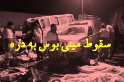 سقوط مینی بوس کارکنان شرکت ملی حفاری به دره/ ۲ نفر کشته شدند