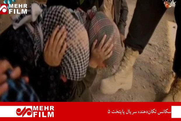 مسلسل ايراني يعكس معاناة الشعب السوري في ظل سيطرة داعش / فيديو