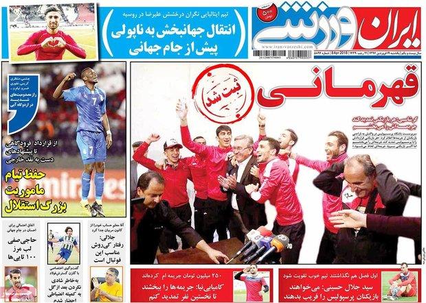 صفحه اول روزنامههای ورزشی ۱۹ فروردین ۹۷