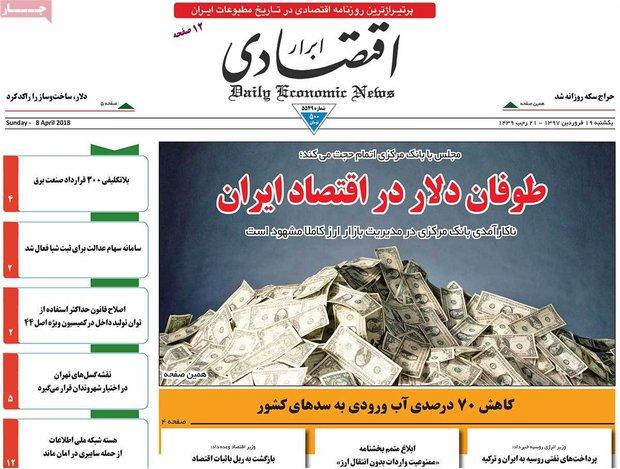 صفحه اول روزنامههای اقتصادی ۱۹ فروردین ۹۷