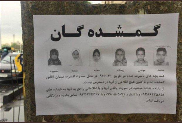 کودکان گمشده
