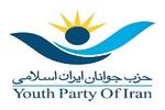 دومین نشست شورای مرکزی حزب جوانان ایران اسلامی برگزار شد