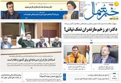 صفحه اول روزنامه های مازندران ۲۰ فروردین ۹۷