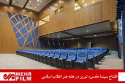 افتتاح سینما «قدس» تبریز در هفته هنر انقلاب اسلامی