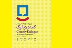 جشنواره تئاتر کمدی دیالوگ در ساری برگزار می شود