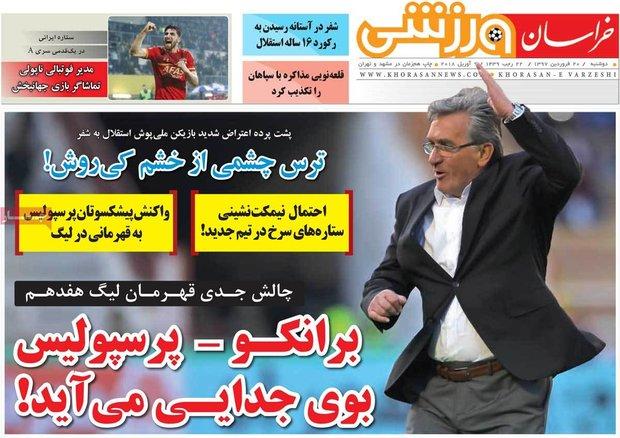 صفحه اول روزنامههای ورزشی ۲۰ فروردین ۹۷