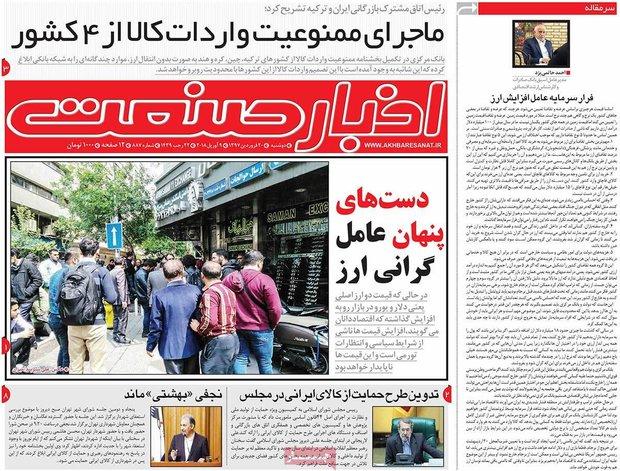 صفحه اول روزنامههای اقتصادی ۲۰ فروردین ۹۷