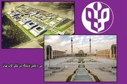 نمایشگاه کتاب تهران مصلی شهر آفتاب
