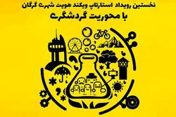 نخستین «استارتاپ ویکند» هویت شهری در گرگان برگزار می شود