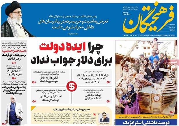 صفحه اول روزنامههای ۲۱ فروردین ۹۷