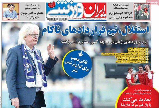 صفحه اول روزنامههای ورزشی ۲۱ فروردین ۹۷