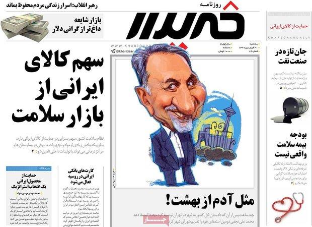 صفحه اول روزنامههای اقتصادی ۲۱ فروردین ۹۷