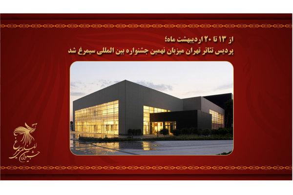 پردیس تئاتر تهران میزبان نهمین جشنواره «سیمرغ» میشود