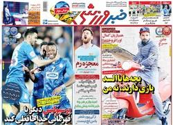 صفحه اول روزنامههای ورزشی ۲۲ فروردین ۹۷