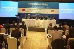Iran-China civil nuclear coop. seminar kicks off Wed.