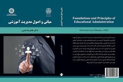 کتاب «مبانی و اصول مدیریت آموزشی»منتشر شد