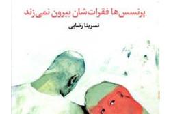 «پرنسسها فقراتشان بیرون نمیزند» در بازار کتاب
