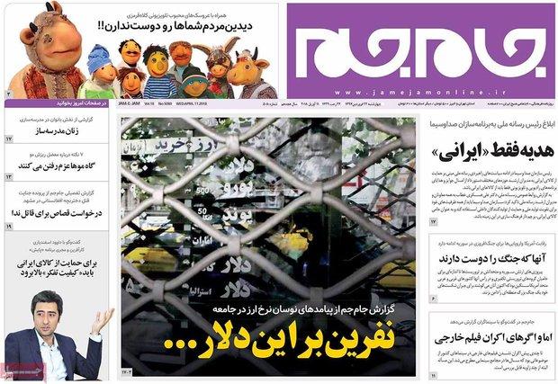 صفحه اول روزنامههای ۲۲ فروردین ۹۷
