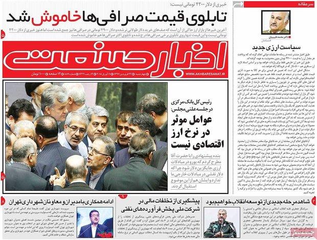 صفحه اول روزنامههای اقتصادی ۲۲ فروردین ۹۷
