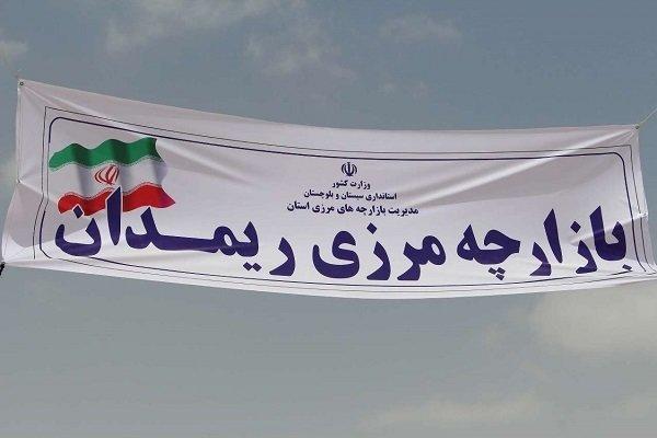 افزون بر ١٨٨ میلیون تن کالا از بازارچه مرزی «ریمدان» صادر شد