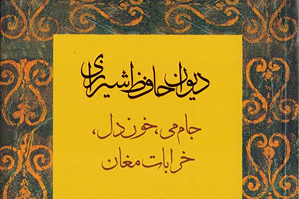 انتشار نسخه فارسی-آلمانی ۴۰۰ غزل منتخب از دیوان حافظ