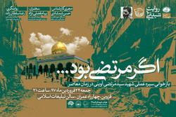 مراسم بزرگداشت شهید آوینی در قزوین برگزار میشود
