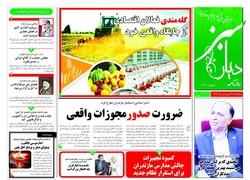 صفحه اول روزنامه های مازندران ۲۳ فروردین ۹۷