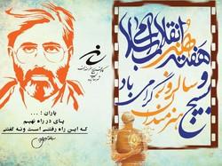 بزرگداشت هفته هنر انقلاب اسلامی در شب شعر انقلاب آباده برگزار شد