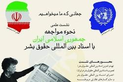 نشست «نحوه مواجهه جمهوری اسلامی با اسناد بین المللی حقوق بشر»
