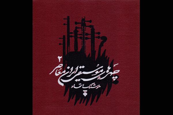 جلد دوم «چهرههای موسیقی معاصر ایران» منتشر شد