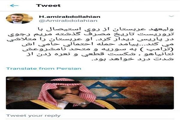 عبداللهيان يعلق على اجتماع ولي العهد السعودي مع مريم رجوي