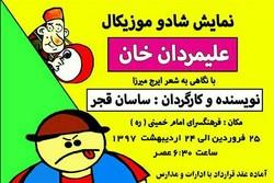 نمایش شاد  و موزیکال «علیمردان خان» - کراپشده