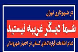 سامانه شهرداری تهران