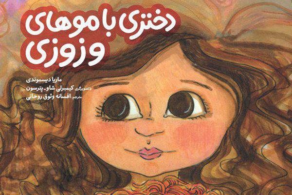 کتاب «دختری با موهای وزوزی» منتشر شد,