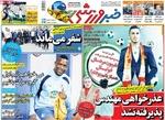 صفحه اول روزنامههای ورزشی ۲۶ فروردین ۹۷