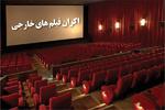 اما و اگر اکران فیلم خارجی در ایران/ پروژهای که باید مهندسی شود