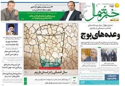 صفحه اول روزنامه های مازندران ۲۶ فروردین ماه ۹۷