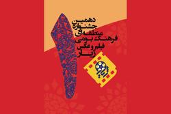 راهیابی آثارهنرمندان کرمانشاهی به مسابقه جشنواره فیلم وعکس «ژیار»