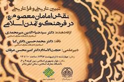 کرسی ترویجی«نقش امامان معصوم در فرهنگ و تمدن اسلامی»برگزار می شود