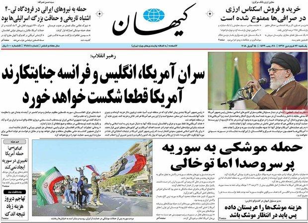 ۲ صفحه اول روزنامههای ۲۶ فروردین ۹۷