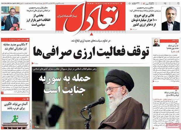 صفحه اول روزنامههای اقتصادی ۲۶ فروردین ۹۷