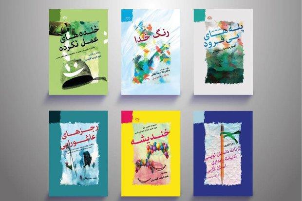 کتاب های حوزه هنری فارس - کراپشده